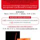 Curso Integral de Canto Coral de la Escuela Coral de Madrid