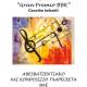"""XXI Concurso de Composición para coros B.A.E. """"Gran Premio"""