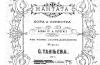 Taneyev y la Cantata San Juan Damasceno, por Juan de Dios Tallo